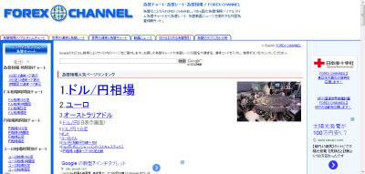 為替チャート・為替レート・為替相場 / FOREX CHANNEL