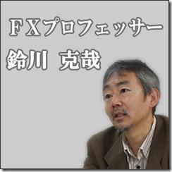suzukawa_banner_250