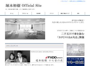 堀本裕樹公式サイト