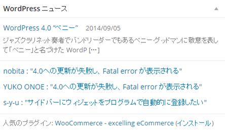 WordPressに関するニュース