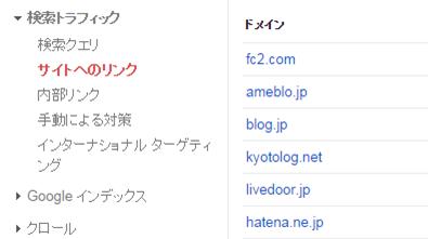 ウェブマスターツールでサイトへのリンクを診断