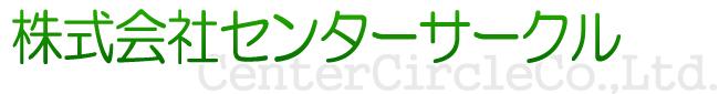 株式会社センターサークル | WebマーケティングとSEO診断