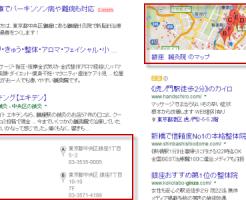 グーグル・マップが表示される