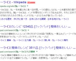 カレーライスはウィキペディアが一位