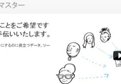 ウェブマスターツールへの登録